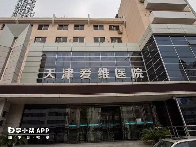 天津爱维医院成立于2012年