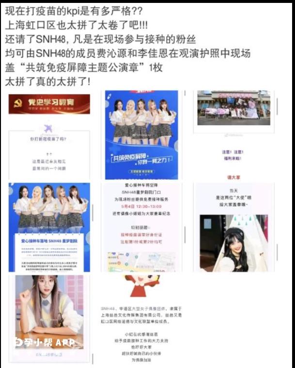 上海虹口请SNH48助阵接种疫苗