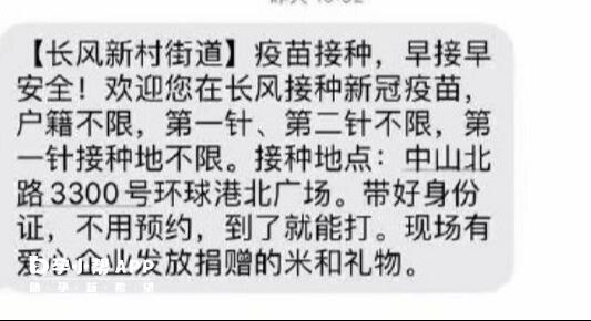 上海人接种新冠疫苗真相